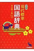 改訂第3版 学研現代標準国語辞典の本