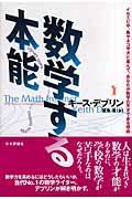 数学する本能の本