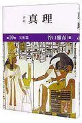 真理 第10巻(実相篇)の本