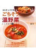 ごちそう温野菜の本