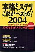 本格ミステリこれがベストだ! 2004の本