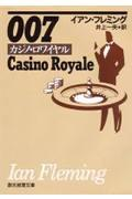 007/カジノ・ロワイヤルの本