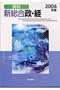 新総合政・経 2004年版の本
