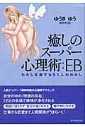 癒しのスーパー心理術:EBの本