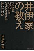 井伊家の教えの本