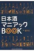 日本酒マニアックBOOKの本