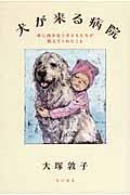 犬が来る病院の本