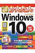改訂2版 今すぐ使えるかんたんWindows 10