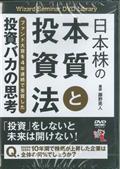 DVD>日本株の本質と投資法〈投資バカの思考〉の本