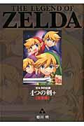 ゼルダの伝説4つの剣+完全版の本