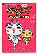 4コマ妖怪ウォッチゲラゲラマンガ劇場 第2巻の本