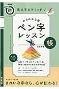 美文字ピラミッドでみるみる上達ペン字レッスン帳の本