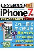 500円でわかるiPhone7&7Plus