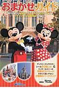 東京ディズニーランドおまかせガイド 2017ー2018