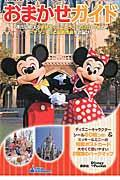 東京ディズニーランドおまかせガイド 2017ー2018の本