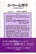 カバラー心理学の本