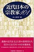 近代日本の宗教家101の本