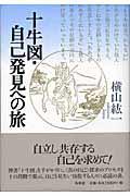 新装 十牛図・自己発見への旅の本