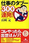 仕事のタブー300連発!の本