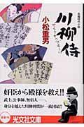 川柳侍の本