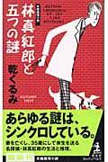 林真紅郎と五つの謎の本