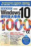 Windows 10便利技大事典1000+αの本