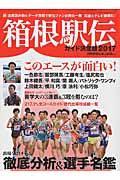 箱根駅伝ガイド決定版 2017の本
