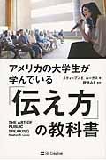 アメリカの大学生が学んでいる「伝え方」の教科書の本