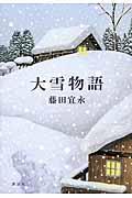 大雪物語の本