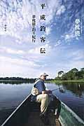 平成釣客伝の本