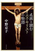 名画と読むイエス・キリストの物語の本