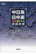中日英・日中英投資・会計・税務用語辞典の本