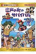 江戸の町のサバイバルの本