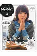 My Girl vol.16