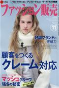 ファッション販売 2016年 11月号の本