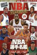 2016-2017 NBA YEAR BOOK (エヌビーエイ・イヤー・ブック) 2016年 11月号の本
