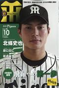 月刊 タイガース 2016年 10月号の本