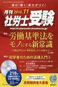 月刊 社労士受験 2016年 11月号の本