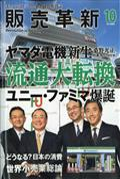 販売革新 2016年 10月号の本