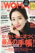 日経 WOMAN (ウーマン) 2016年 11月号の本