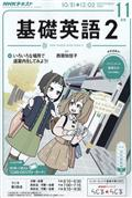 NHK ラジオ 基礎英語2 2016年 11月号の本