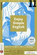 Enjoy Simple English (エンジョイ・シンプル・イングリッシュ) 2016年 11月号の本