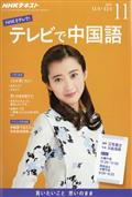 NHK テレビ テレビで中国語 2016年 11月号の本