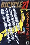 BICYCLE21 (バイシクル21) Vol.158 2016年 11月号
