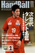 Handball (ハンドボール) 2016年 11月号の本