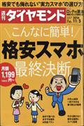 週刊 ダイヤモンド 2016年 11/5号
