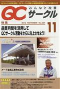 QC (キューシー) サークル 2016年 11月号の本