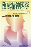 臨床精神医学 2016年 11月号の本