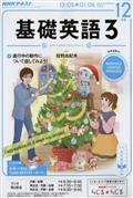 NHK ラジオ 基礎英語3 2016年 12月号の本