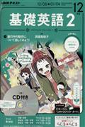 NHK ラジオ 基礎英語2 CD付き 2016年 12月号の本